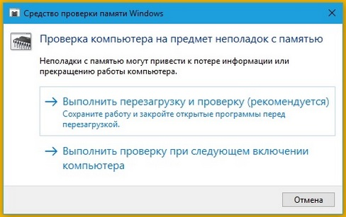 Windows 10 Memory Test