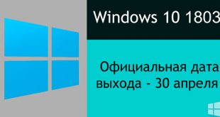 Загрузите и установите обновление Windows 10 апреля 2018 года (версия 1803)